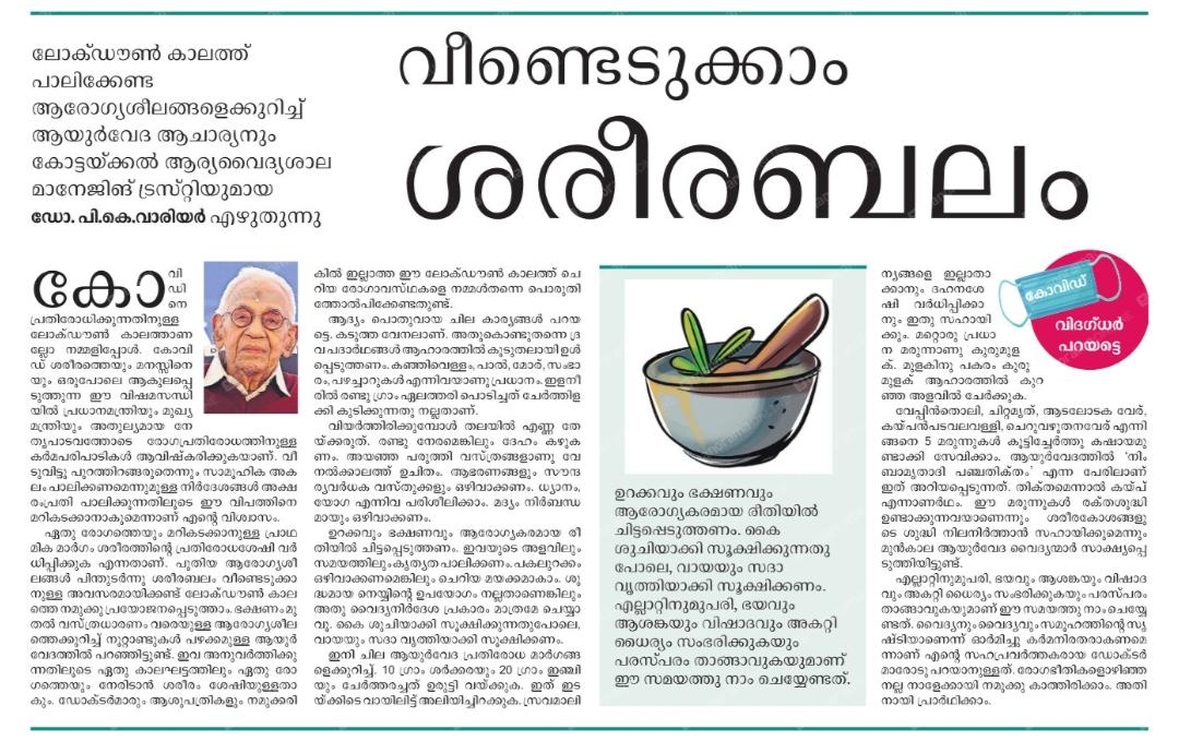Article by Dr P K Warrier